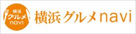 株式会社アバンセの横浜グルメnavi